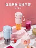 榨汁杯翰緯便攜式榨汁機家用多功能水果小型迷你榨汁杯充電動炸果汁機 果果生活館