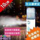 【防疫小物】迷你隨身噴霧加濕器_保濕補水儀_USB充電