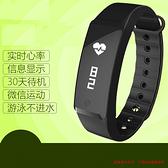 出清 W3 心率智慧手環 男女防水運動手錶 藍芽跑步計步器