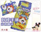 麗嬰兒童玩具館~幼稚園幼教睡袋二用兒童睡袋-台製款-波力/妖怪手錶