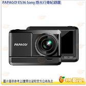 送32G卡 PAPAGO! ES36 Sony 感光行車紀錄器 135度超廣角 1080P 停車監控 移動偵測 動力感測