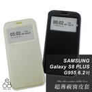 ROAR 三星 SAMSUNG Galaxy S8 PLUS G955 6.2吋 皮套 視窗 手機殼 翻蓋
