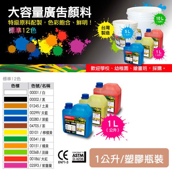 【利百代】 PC-1L大容量廣告顏料(製作時間3~5天)