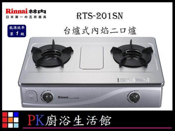 【PK廚浴生活館】 高雄林內牌 RTS-201SN RTS201 台爐式內焰二口爐 ☆不鏽鋼面板 實體店面 可刷卡