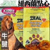 【zoo寵物商城】ZEAL岦歐》紐西蘭點心牛腱-125g