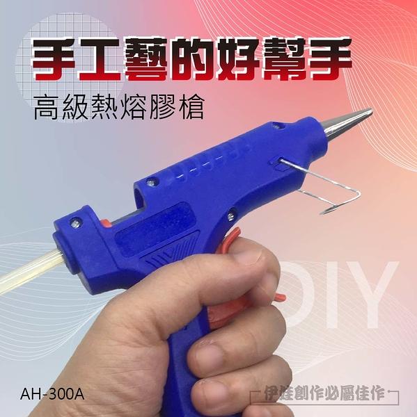 DIY熱熔膠槍【AH-300A】高黏性 插電式 家用 DIY手作 美工 勞作 美勞用品【3C博士】