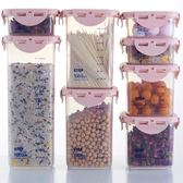 廚房疊加密封罐塑料五谷雜糧收納盒面條盒