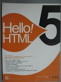 【書寶二手書T4/網路_ZAD】Hello!HTML5_Bruce Lawson、Remy Sharp