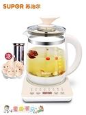 養生壺 蘇泊爾家用玻璃電煮茶壺全自動加厚煮茶器多功能養身燒水壺 童趣