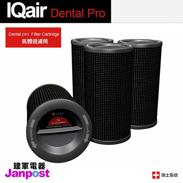 IQair Dental pro hg 適用 Cartridge Filter Set 氣體過濾筒 原廠盒裝