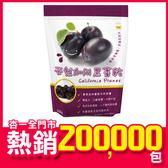 新多維多 天然加州黑棗 (200g/ 單包)【杏一】