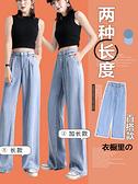 寬褲 天絲牛仔闊腿褲女高腰直筒顯瘦垂感超薄款加長寬松冰絲九分拖地褲