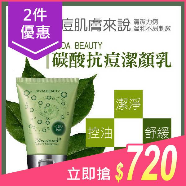 【兩件$720】Soda Beauty 炭酸抗痘潔顏乳(100g)【小三美日】