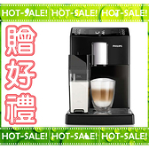 《舊換新享折扣》Philips Saeco EP3360 飛利浦 全自動 咖啡機