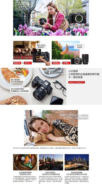 【限時特惠組】Canon EOS RP 旅遊攝影單鏡組 無反全幅 微單眼 晶豪泰3C 高雄 專業攝影