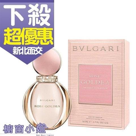 BVLGARI 寶格麗 Rose Goldea 玫瑰金漾 女性淡香精 50ml