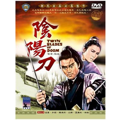邵氏經典-陰陽刀DVD 凌雲/井莉