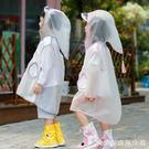 小孩寶寶嬰兒學生兒童雨衣女童 幼兒園男童2-6歲1-3韓版抖音雨披 糖糖日系森女屋
