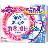 蘇菲加長型超薄護墊-花香17.5cm*28片*2包【愛買】