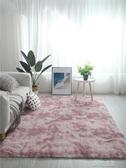 北歐ins地毯客廳茶幾臥室滿鋪可愛網紅同款床邊毛毯地墊子大面積YJT 暖心生活館