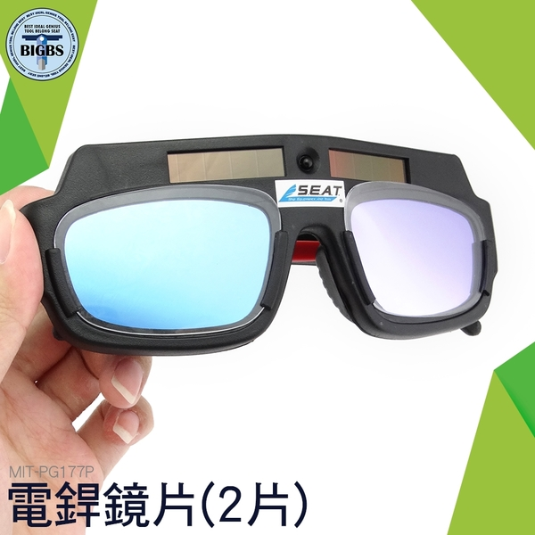 PG177+ 節電焊眼鏡焊工專用護眼護目鏡防強光防電弧防紫外線電焊工防護眼鏡 附保護盒 利器五金