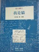【書寶二手書T1/翻譯小說_HFU】我是貓_夏目漱石
