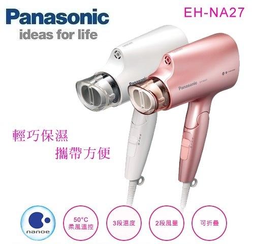 【佳麗寶】-留言再享折扣(Panasonic 國際牌)奈米水離子吹風機【EH-NA27】