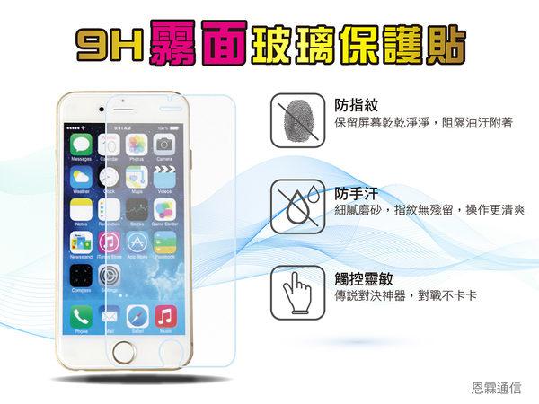 『9H霧面玻璃保護貼』APPLE iPhone 6 Plus i6 iP6 5.5吋 非滿版 鋼化玻璃貼 抗眩防指紋 螢幕保護貼 保護膜