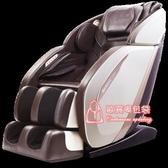 按摩椅 按摩椅家用電動全自動全身揉捏多功能太空艙按摩器T 5色