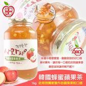 韓國 蜂蜜蘋果茶(罐) 1kg ※限宅配※