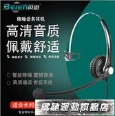 電話耳機 貝恩耳麥客服電話頭戴式耳機話務員電銷電話機專用耳機 風馳