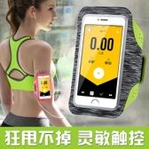 跑步手機臂包男女蘋果6s通用健身運動手臂套臂袋臂膀胳膊手腕包【週年慶免運八折】
