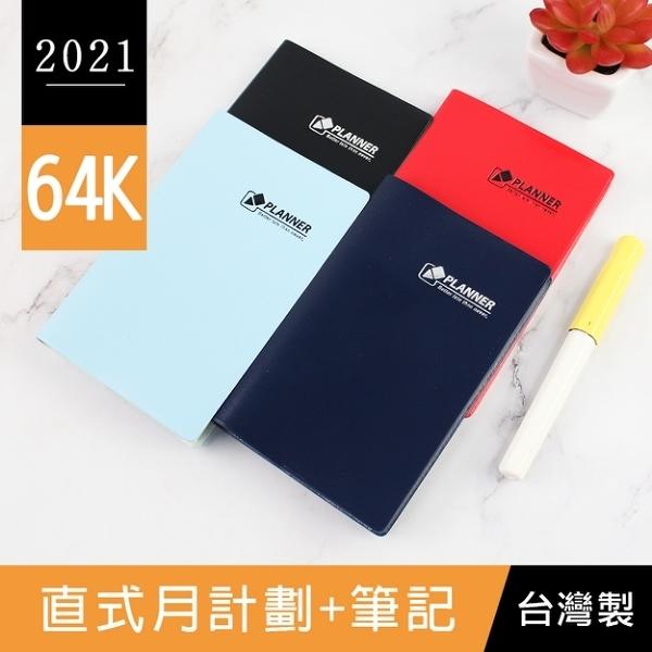 珠友 BC-60273 2021年64K直式月計劃+筆記/傳統工商手帳/行事曆