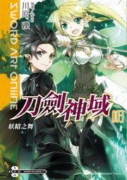 Sword Art Online 刀劍神域(3):妖精之舞