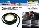 車之嚴選 cars_go 汽車用品【1795】日本 AMON 車用家用 收線理線配線用 黏貼式半圓形壓條管 長1m