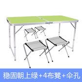 戶外折疊桌子家用簡易折疊桌椅折疊辦公桌  全館免運DF