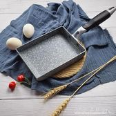 日韓式玉子燒鍋 麥飯石方形平底不粘鍋煎雞蛋卷做千層電磁爐通用  水晶鞋坊YXS