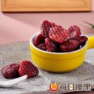 鮮採草莓乾250G 每日優果...