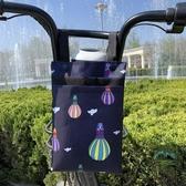 掛包腳踏車前置收納袋電車掛兜帆布儲物包車把包【步行者戶外生活館】