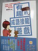【書寶二手書T1/嗜好_HRI】你會的成語夠多嗎?有趣的成語接龍遊戲_郭彥文