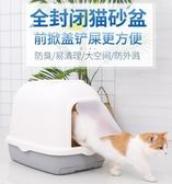 貓砂盆全封閉式貓咪廁所抽屜雙層防臭大號超大特大號貓用品屎除臭  免運快速出貨
