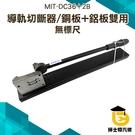 導軌切斷器 切割機 導軌鉗 銅鋁兩用35m多功能切割器 銅板+鋁板雙用型 博士特汽修