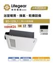 【麗室衛浴】 Lifegear 樂奇  浴室暖風機 BD-125L1 / BD-125L2線控