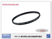 【分期0利率,免運費】HOYA PRO 1D PROTECTOR 廣角薄框多層鍍膜 保護鏡 43mm (43,立福公司貨)