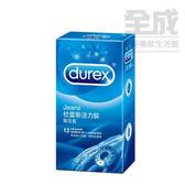 Durex 杜蕾斯活力裝衛生套 12入【全成藥妝】保險套避孕套