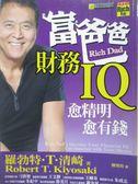 【書寶二手書T1/投資_MAH】富爸爸財務 IQ愈精明愈有錢_羅勃特