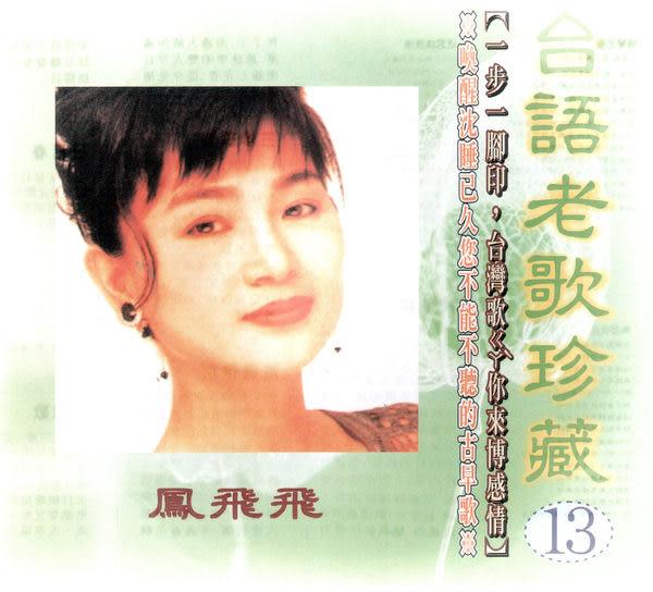 台語老歌珍藏 13 鳳飛飛 CD  (音樂影片購)
