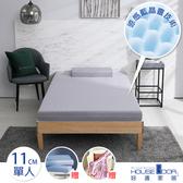House Door 防蚊防螨11cm藍晶靈涼感記憶床墊全配組-單人復刻灰