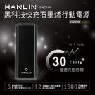 【風雅小舖】HANLIN- SMC1W ...