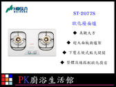 ❤PK廚浴生活館 實體店面❤ 高雄 豪山 ST-2077S  歐化檯面爐 整體流線搭配歐化廚房